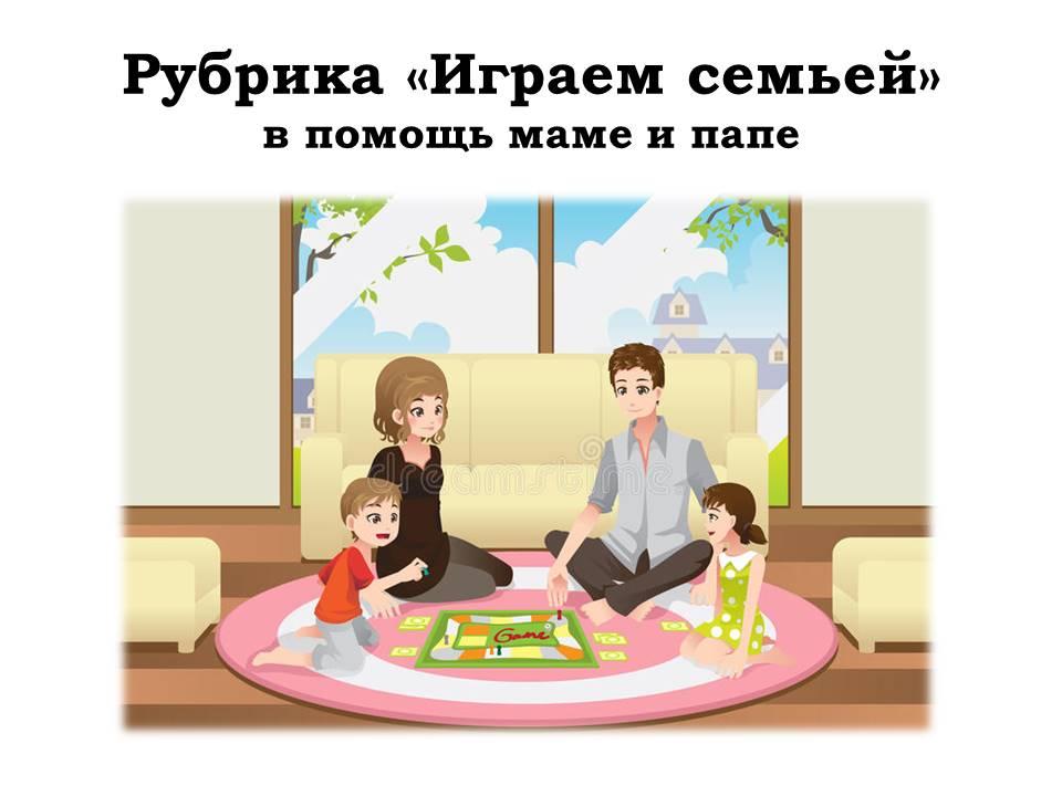 играем семьей.jpg
