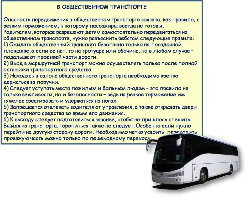 Глаголы, связанные с транспортом Статьи